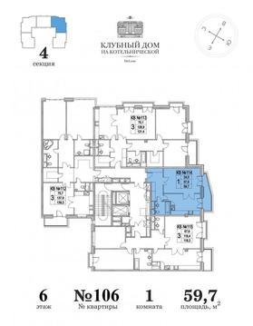 1-но комнатная квартира 59,7 кв. м в доме deluxe на набережной Москва . - Фото 3