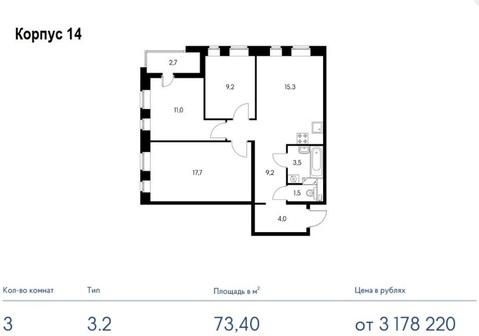"""Продаю трехкомнатную квартиру в жилом комплексе """"Лесной"""". - Фото 1"""