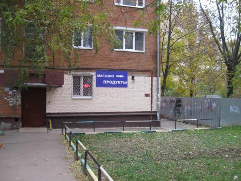 Нежилое помещение 73.1 кв.м. Подольск ул.Парковая 57-б - Фото 3