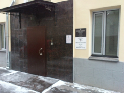Офис или услуги на Патриарших Прудах - Фото 3