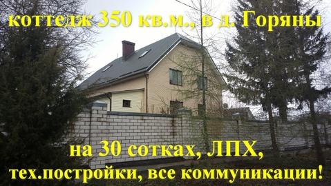 Жилой коттедж 350 кв.м, на 30 сотках, с тех.постройками - Фото 1