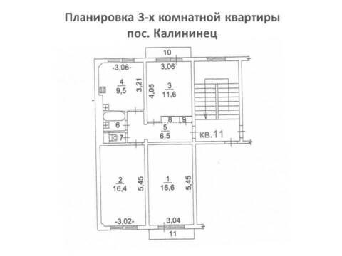 3-х комнатная квартира в пос. Калининец, кэч, 253 - Фото 3