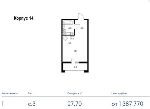 """Продаю однокомнатную квартиру в жилом комплексе """"Лесной"""". - Фото 3"""