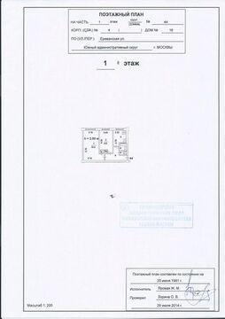 Продажа квартиры, м. Царицыно, Ул. Ереванская - Фото 3