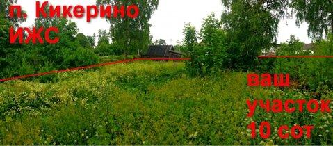 Участок 10 сот ИЖС Волосовский район п. Кикерино - Фото 3