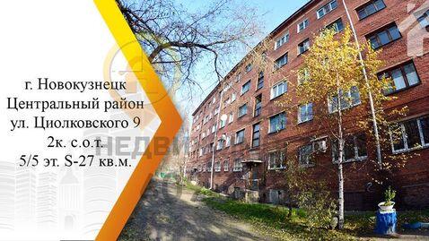 Продам комнату в 3-к квартире, Новокузнецк г, улица Циолковского 9 - Фото 1
