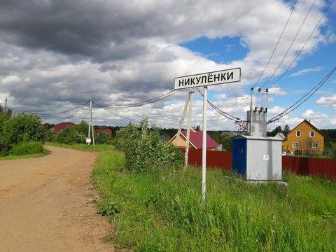 Продажа участка, м2, д Никуленки, Грибная, д. 1 - Фото 1
