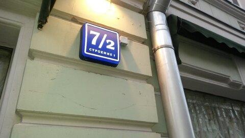 Офис Лялин переулок - Фото 2
