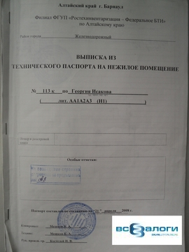 Продажа торгового помещения, Барнаул, Георгия Исакова ул. - Фото 5
