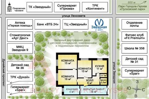 Пп супер цена 3ккв метро Звездная ремонт парк - Фото 2