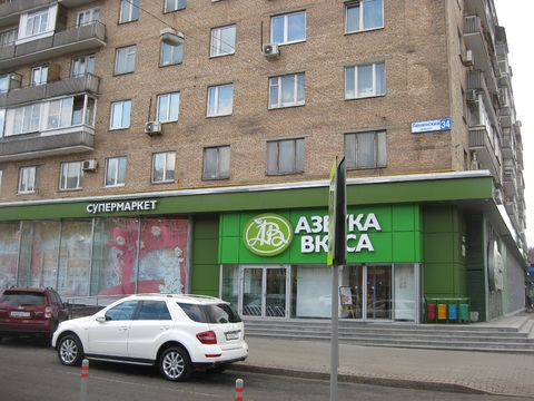 Продаю 2-х ком. квартиру рядом с м. Ленинский проспект - Фото 1