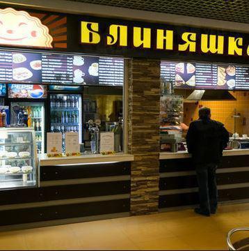 Ппа 54кв.м. под кафе в трц вегас кунцево - Фото 4