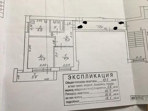 Недорогая квартира в центре Апрелевки - Фото 2
