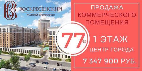 Продажа коммерческой площади в центре города - Фото 1