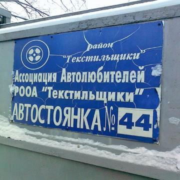 Сдаем метал.гараж на охраняемой парковке ул.Люблинская, д.6 - Фото 1