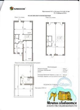 Продажа таунхауса, м. Теплый стан, Улица Столбовские Дачи - Фото 3