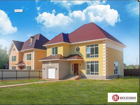 Дом 310 кв.м. под ключ в 23 км от МКАД по Киевскому шоссе. - Фото 1