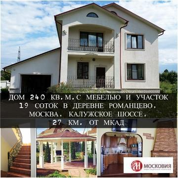 Дом 240 кв.м. на 19 сотках, г. Москва, Калужское ш, 27 км от МКАД - Фото 1