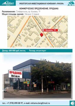 Продается здание в Симферополе - Фото 3