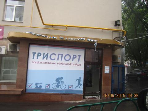 М. Курская, помещение под бытовые услуги, ресторан, фитнес - Фото 1