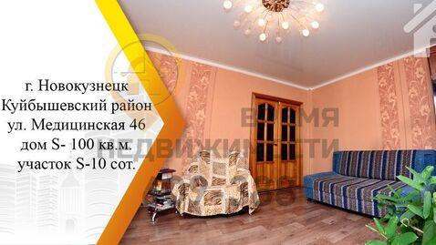 Продажа дома, Новокузнецк, Ул. Медицинская - Фото 1