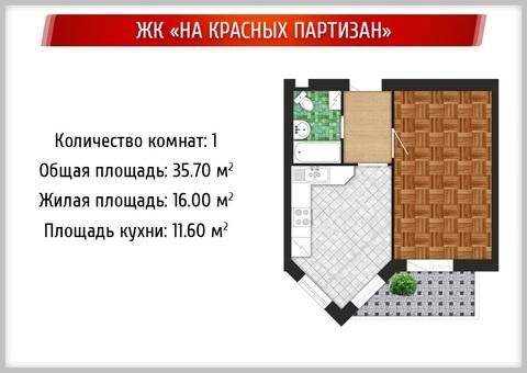 ЖК Красных Партизан дом сдан. - Фото 2