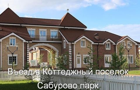 Продажа таунхауса в кп Сабурово парк - Фото 1