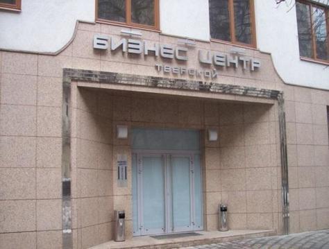 Офис, 209 м2 на Тверской, у метро Чеховская - Фото 1