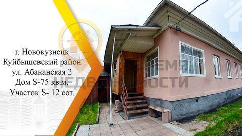 Продажа дома, Новокузнецк, Ул. Абаканская - Фото 1