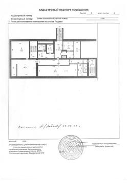 Продам, торговая недвижимость, 487,0 кв.м, Автозаводский р-н, . - Фото 2
