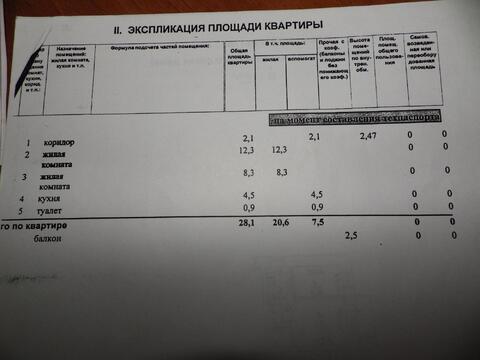 Продам 2к квартиру по Архангельская, д. 13 - Фото 3