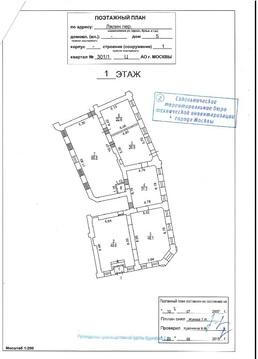 Купить помещение свободного назначения в Москве ЦАО - Фото 4