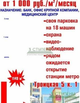 Аренда торгового помещения, Мытищи, Мытищинский район, Троицкая улица - Фото 1