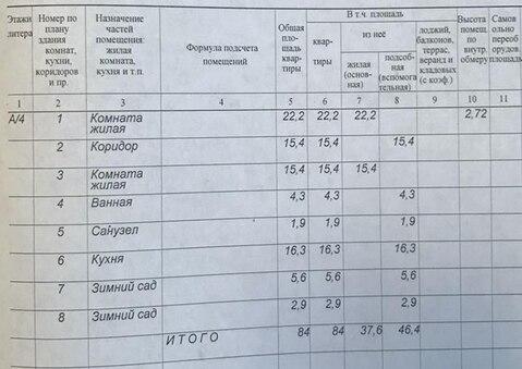 """Продажа 2-к квартиры костюкова 11""""В"""" - Фото 2"""