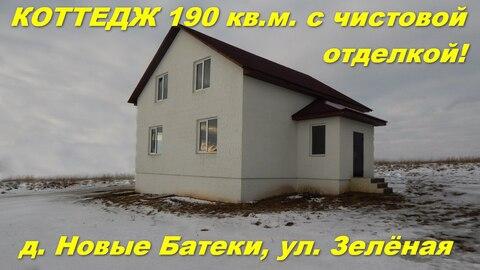 Коттедж 190кв, м, (чистовая отделка), на 10сот, , в Новых Батеках - Фото 1