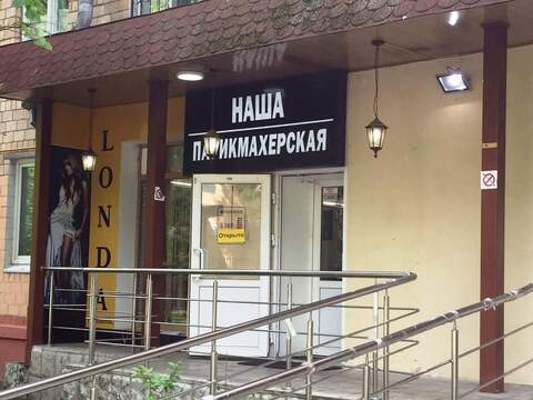 Продажа торговой площади 194 м2, м. Измайловская - Фото 1