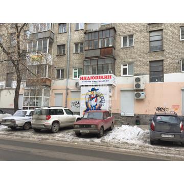 Магазин 55мкв Фрунзе 63 - Фото 1