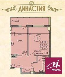 Продажа 1комн.кв. в ЖК Династия 43,6 кв.м. - Фото 1