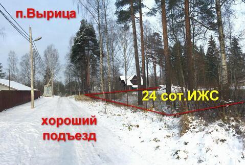 Гатчинский район, п.Вырица, 24 сот. ИЖС - Фото 1
