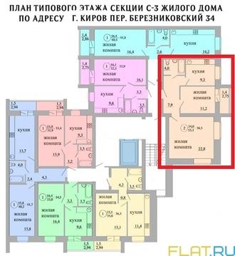 Продажа 2-комнатной квартиры, 56.5 м2, г Киров, Березниковский . - Фото 3