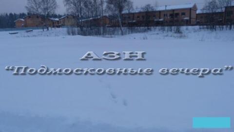 Дмитровское ш. 16 км от МКАД, Шолохово, Участок 12.6 сот. - Фото 1