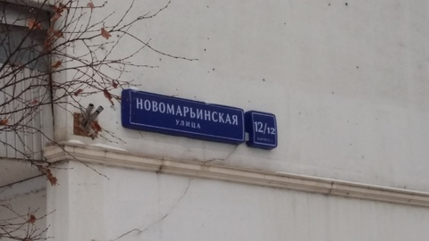Новомарьинская 12/12к1 - Фото 5