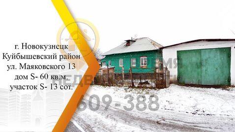 Продажа дома, Новокузнецк, Ул. Маяковского - Фото 1