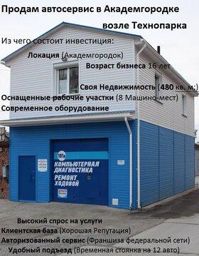 Продам автосервис в Академгородке возле Технопарка - Фото 5