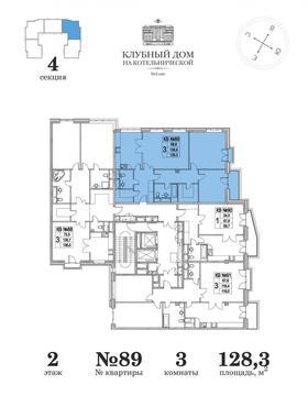 3-х комнатная квартира 128 кв. м в доме deluxe на набережной Москва . - Фото 3