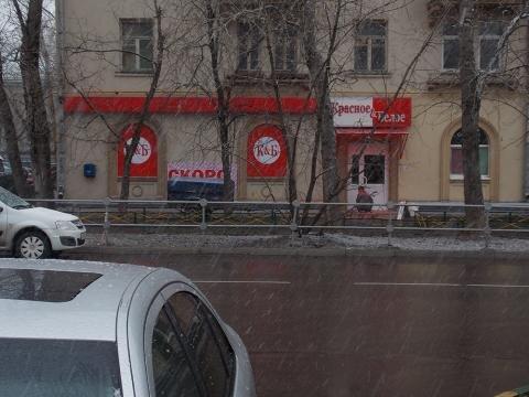 Помещение Свободного Назначения 130 кв.м, м.Филевский Парк - Фото 1