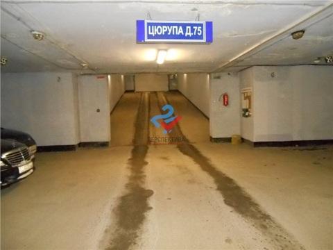 Машиноместо В подземном паркинге на ул. Цюрупы, д.75 - Фото 3