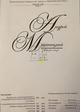 """ЖК""""Люберцы 2015"""" - Фото 1"""