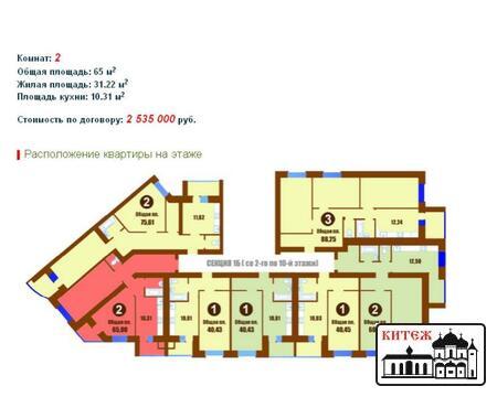 Продается двухкомнатная квартира на ул. Советская - Фото 3