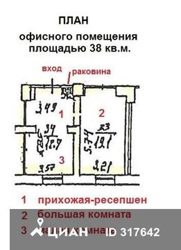 38 кв.м. под офис, офис продаж, шоурум, интернет магазин - Фото 2